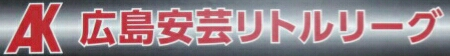 安芸リトルリーグ(マイナー)